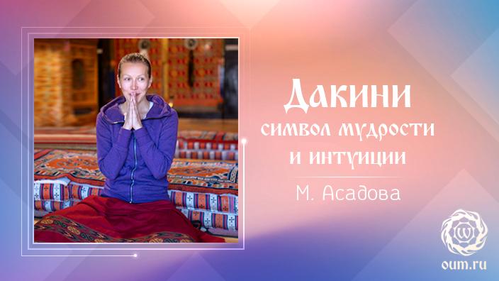 Дакини – символ мудрости и интуиции. Мария Асадова