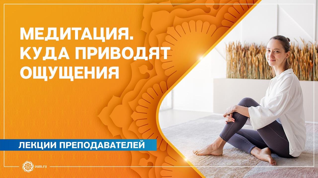 Медитация. Куда приводят ощущения. Александра Штукатурова