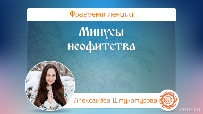 Минусы неофитства. Александра Штукатурова