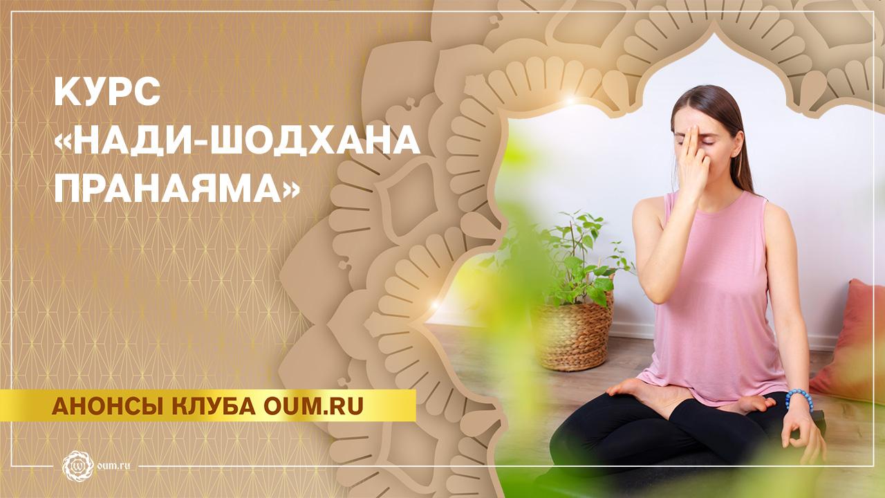 Курс «Нади-шодхана пранаяма». От простого до продвинутого. Валентина Ульянкина