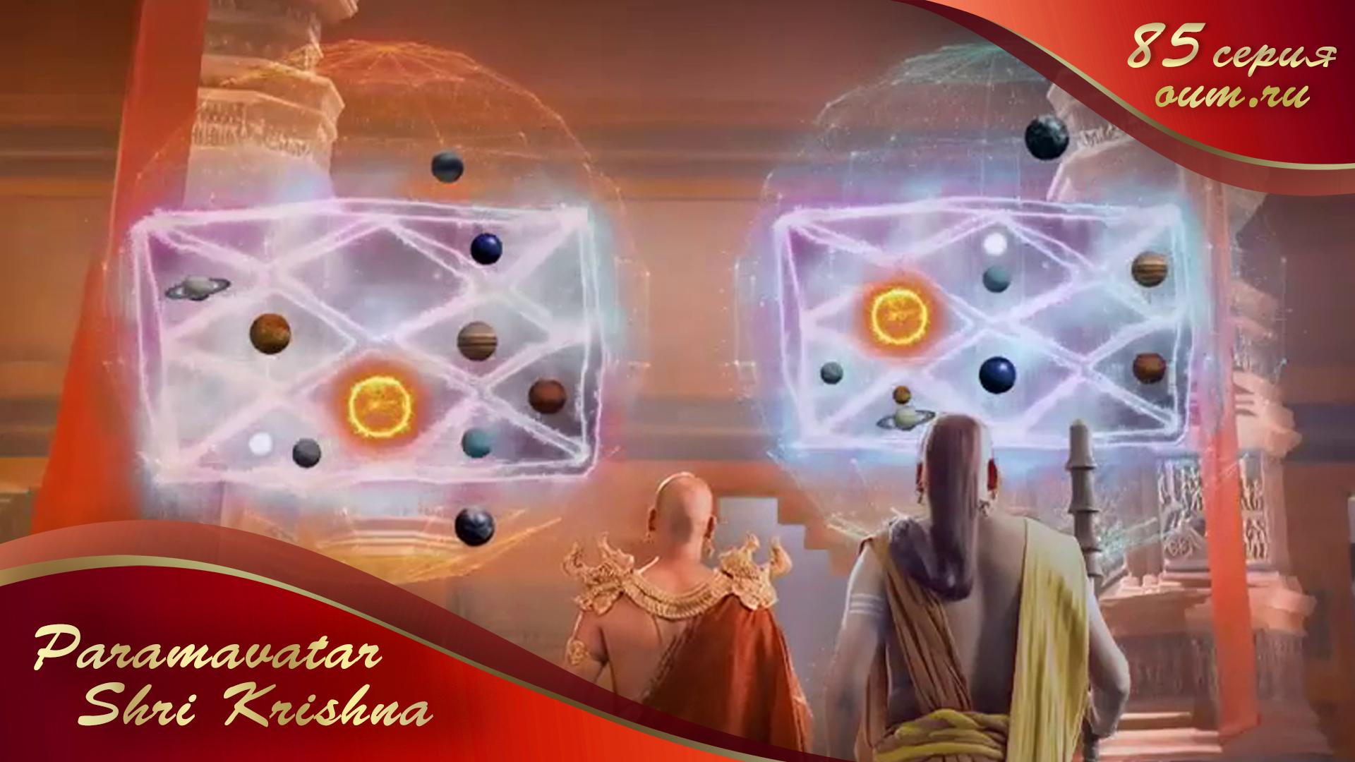 Paramavatar Shri Krishna. Серия 85