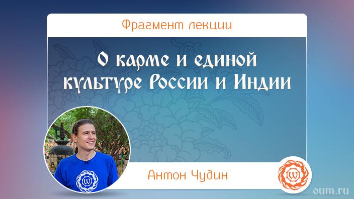 О карме и единой культуре России и Индии. Антон Чудин
