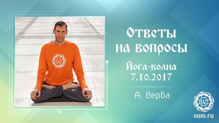 Андрей Верба. Ответы на вопросы (полная версия). Йога-волна 07.10.2017