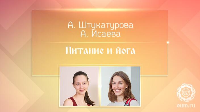 Питание и йога. Александра Штукатурова и Анастасия Исаева
