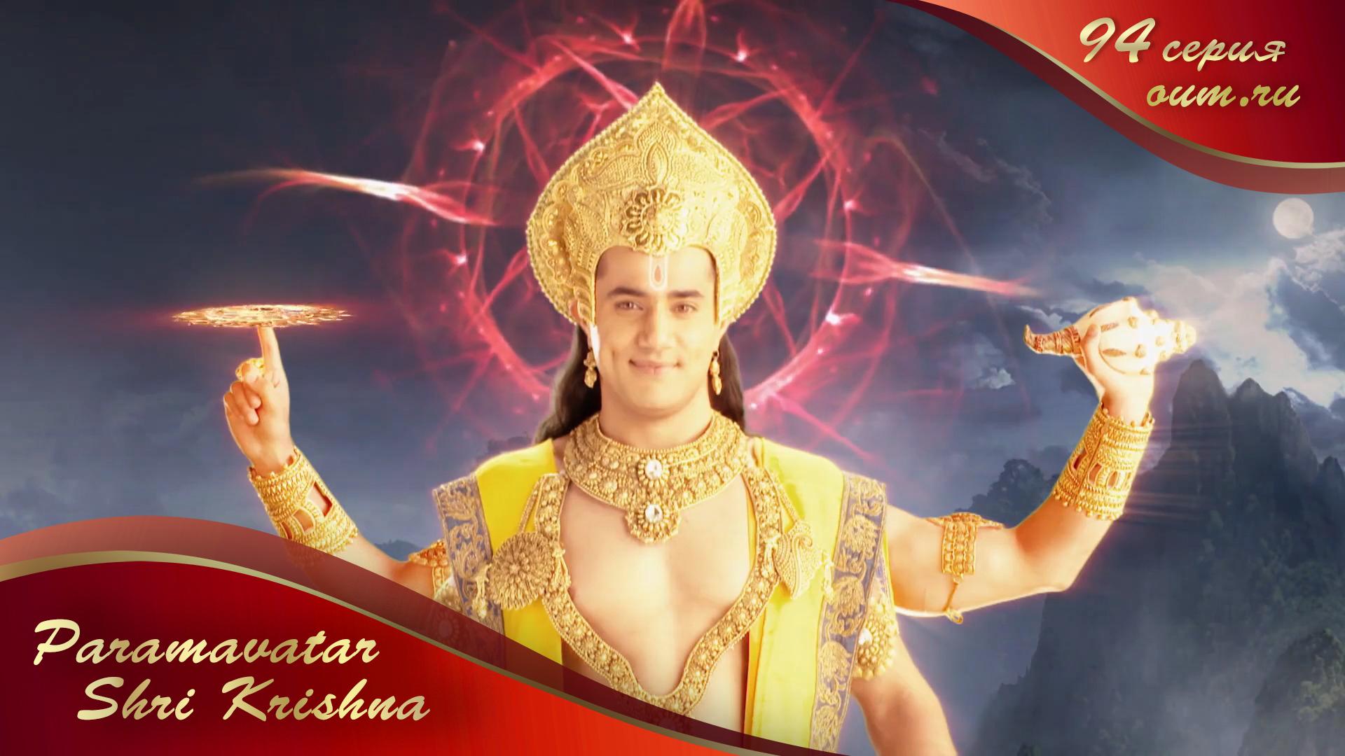 Paramavatar Shri Krishna. Серия 94