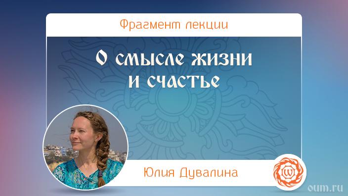 О смысле жизни и счастье. Юлия Дувалина
