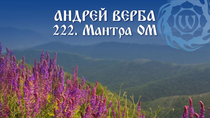 Андрей Верба - 222 - Мантра ОМ