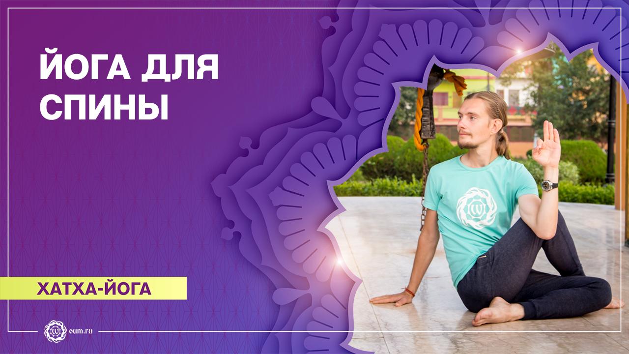 Хатха-йога. Здоровая спина. Илья Чернышов
