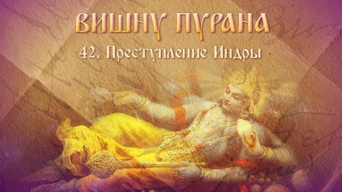 Вишну Пурана 42. Преступление Индры.