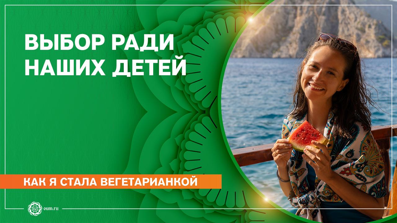 Выбор ради наших детей. Александра Штукатурова