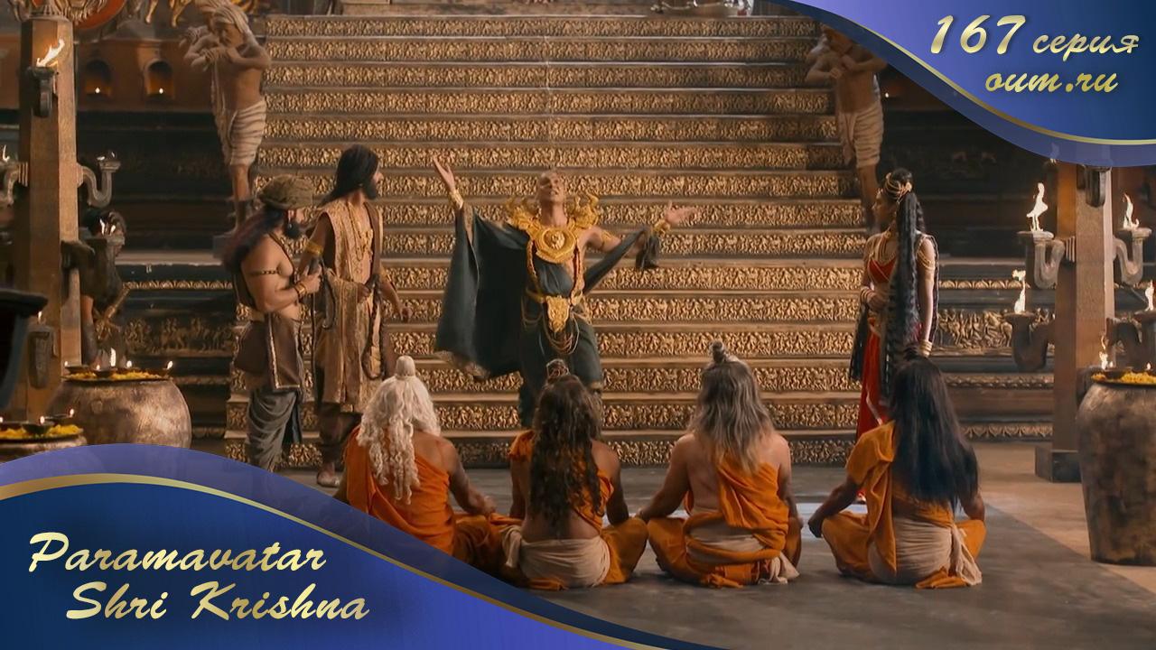 Paramavatar Shri Krishna. Серия  167