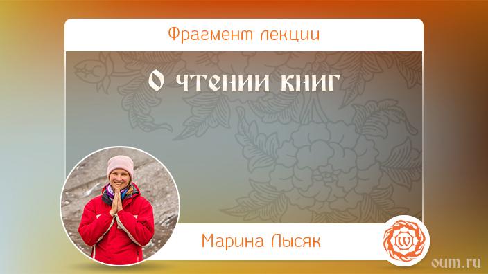 О чтении книг. Марина Лысяк
