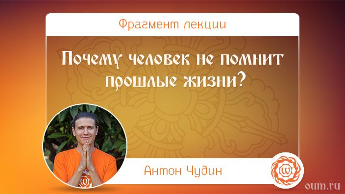 Почему человек не помнит прошлые жизни? Антон Чудин